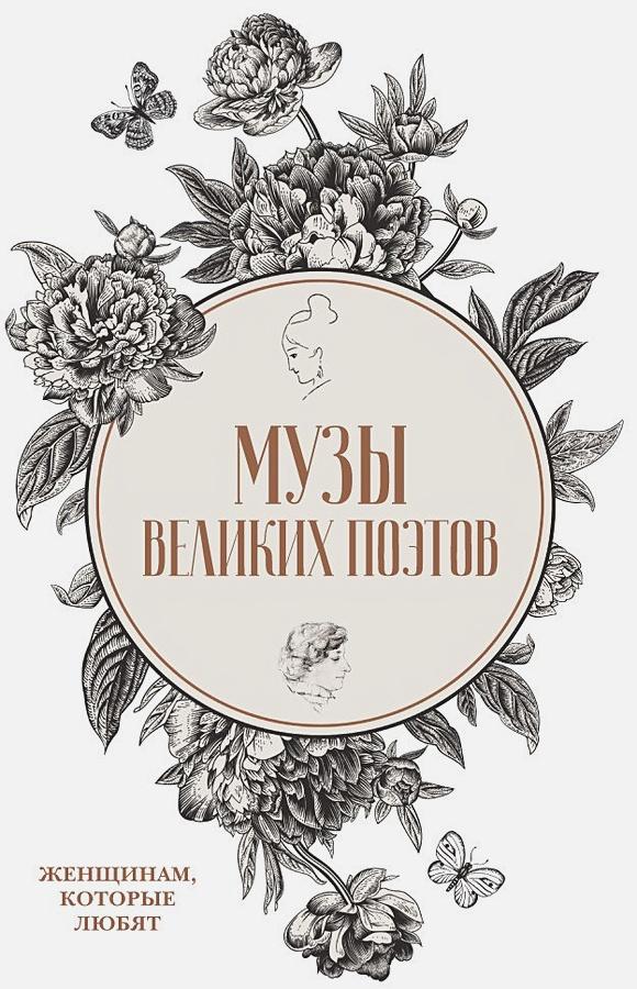 Буткова О.В., Фомина Л. - Музы великих поэтов (комплект из 2-х книг) обложка книги
