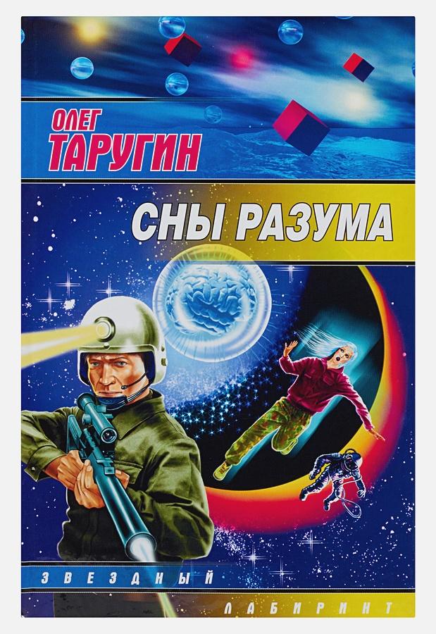 Таругин Олег - Сны разума обложка книги