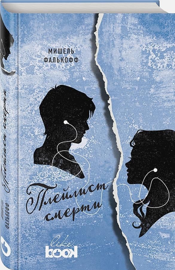 Мишель Фалькофф - Плейлист смерти обложка книги
