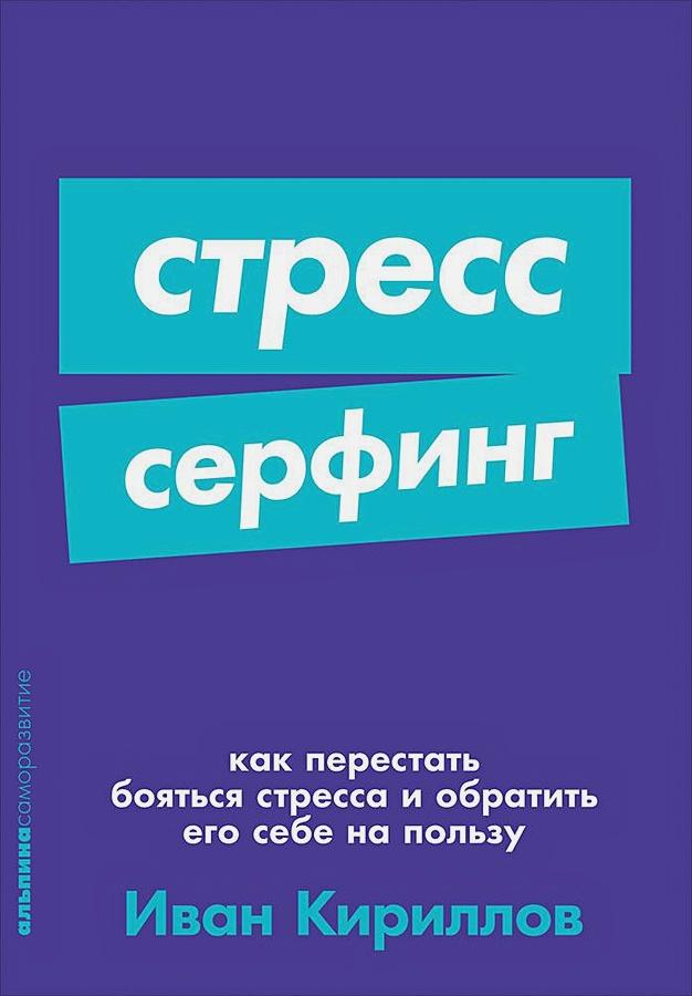 Кириллов И. - Стресс-серфинг: Как перестать бояться стресса и обратить его себе на пользу + Покет-серия обложка книги