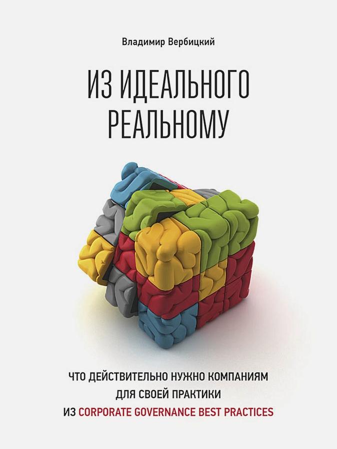 Вербицкий В. - Из идеального реальному: что действительно нужно компаниям для своей практики из corporate governance best practices обложка книги