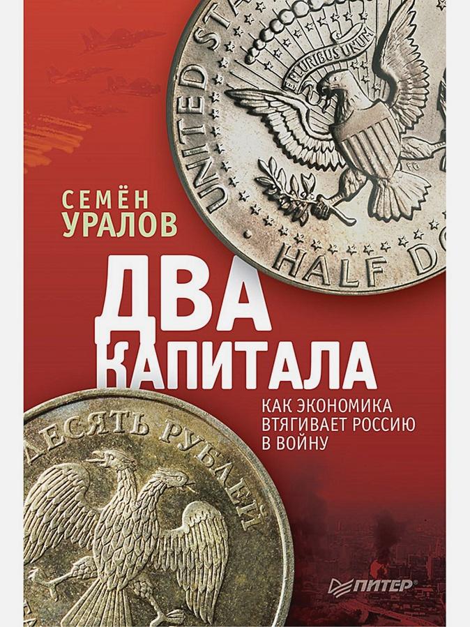 Уралов С С - Два капитала: как экономика втягивает Россию в войну обложка книги
