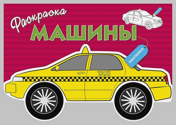 """Раскраска с наклейками """"Машины"""" Выпуск 3"""