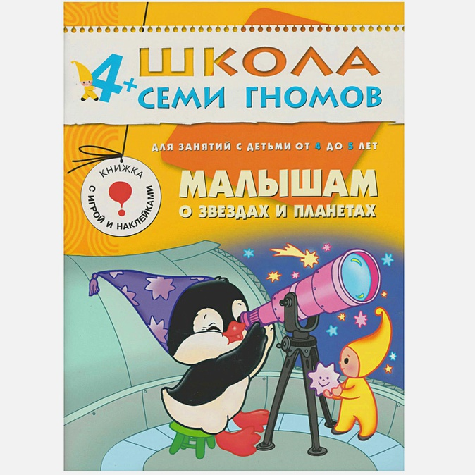 Юрий Дорожин - ШСГ Пятый год обучения. Малышам о звездах и планетах обложка книги