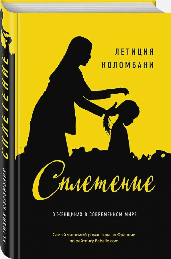 Летиция Коломбани - Сплетение обложка книги