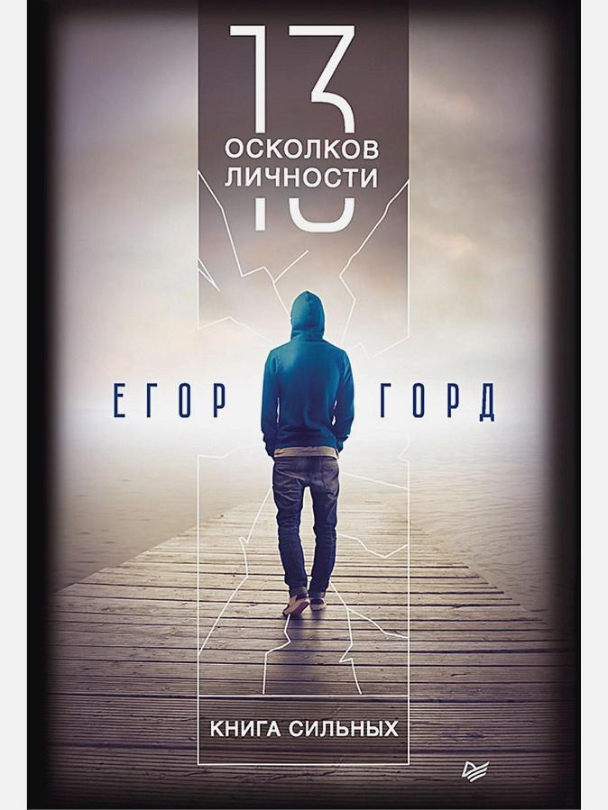 Горд Е - 13 осколков личности. Книга сильных обложка книги