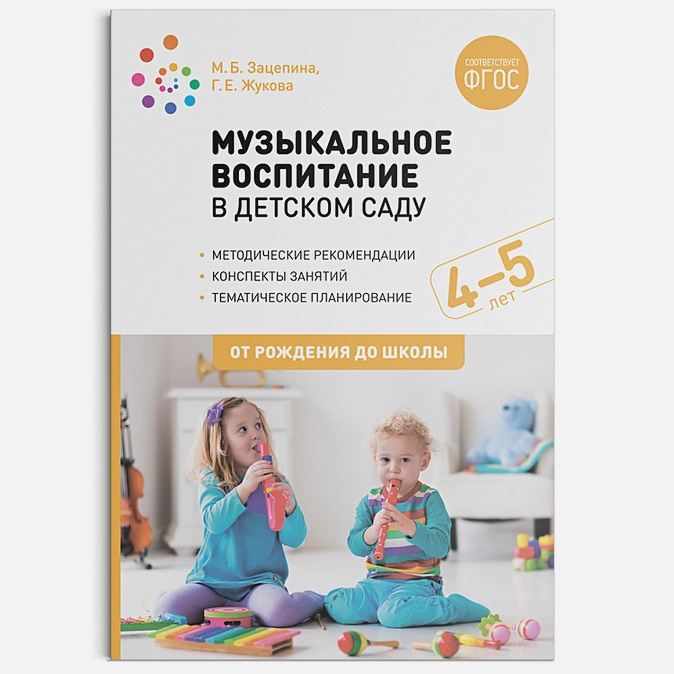 Жукова Г. Е., Зацепина М. Б. - Музыкальное воспитание в детском саду. 4-5 лет. Конспекты занятий. ФГОС обложка книги