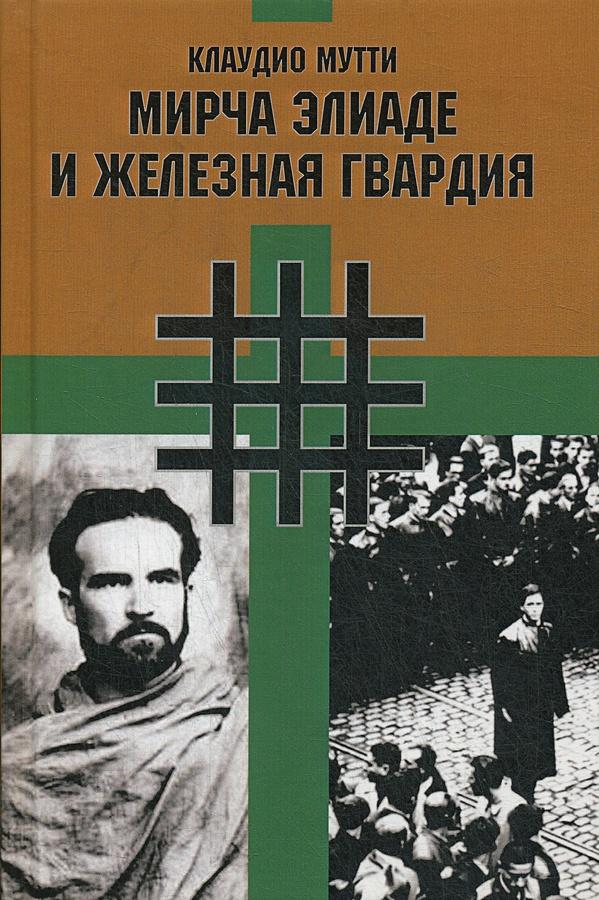 Мутти К. - Мирча Элиаде и Железная Гвардия обложка книги