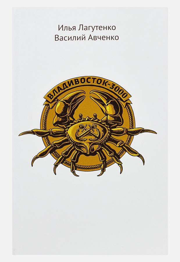 Лагутенко И - Владивосток-3000. Киноповесть о Тихоокеанской республике (без фальшсупера) обложка книги