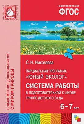 Николаева С. Н - ФГОС Юный эколог. Система работы в подготовительной к школе группе детского сада (6-7 лет) обложка книги