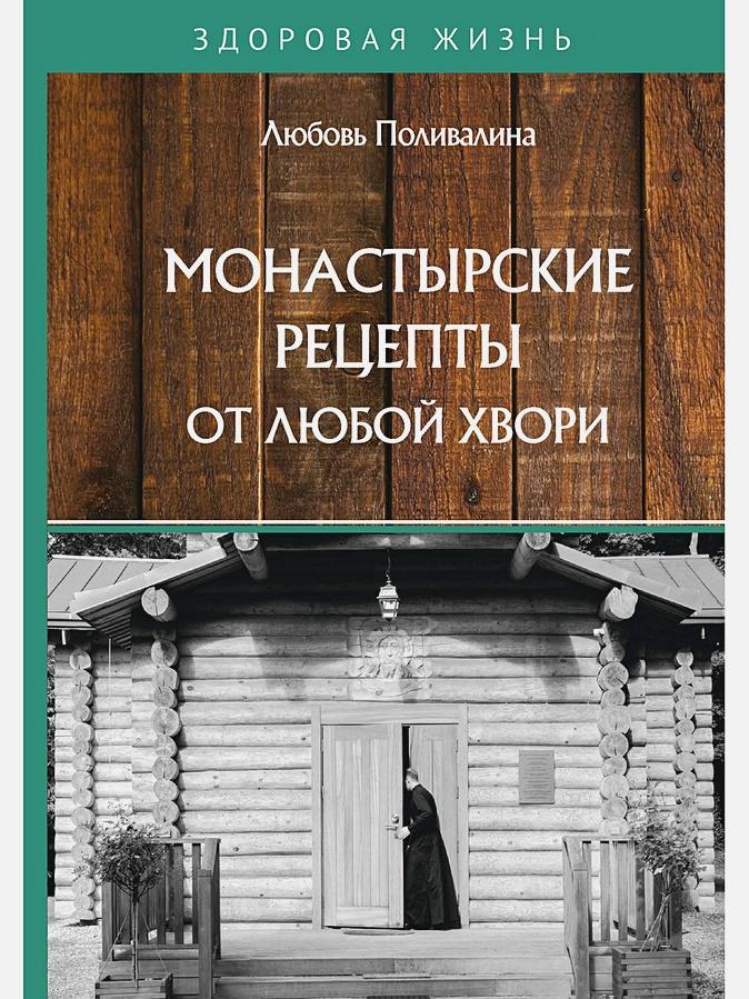 Поливалина Л. - Монастырские рецепты от любой хвори обложка книги