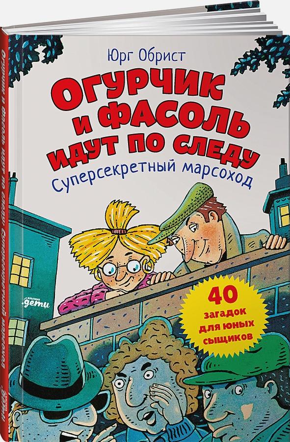 Обрист Ю. - Огурчик и Фасоль идут по следу: Суперсекретный марсоход обложка книги