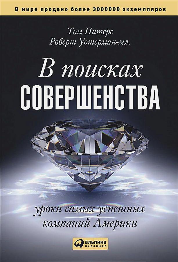 Питерс Т.,Уотерман-мл. Р. - В поисках совершенства: Уроки самых успешных компаний Америки обложка книги