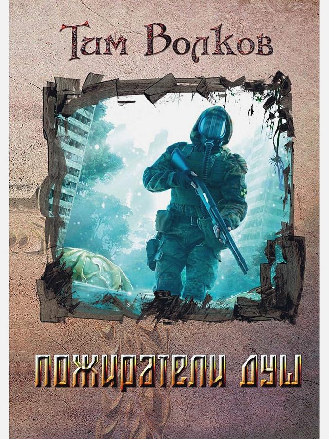 Волков Т. - Пожиратели душ обложка книги