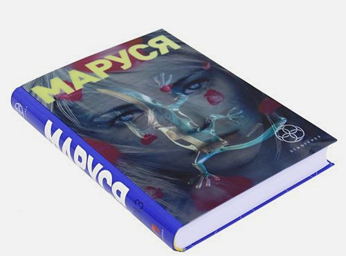 Волошина П., Волков С. - Маруся обложка книги