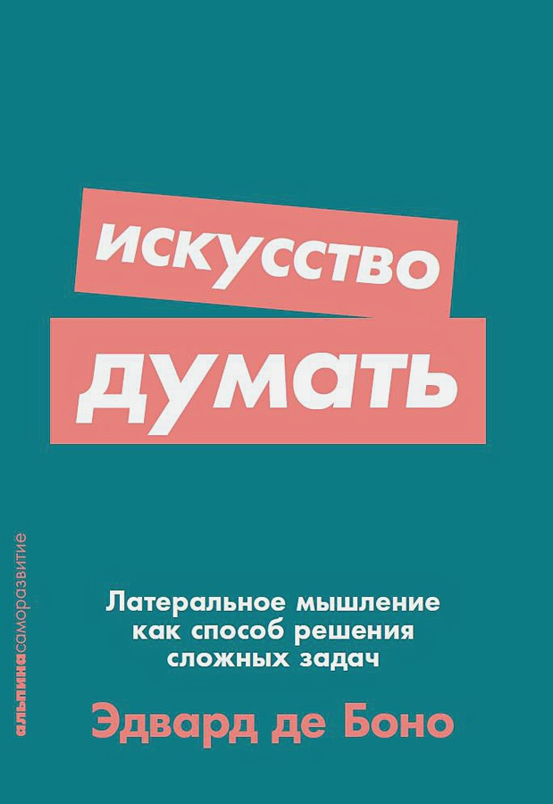 Де Боно Э. - Искусство думать: Латеральное мышление как способ решения сложных задач + Покет-серия обложка книги