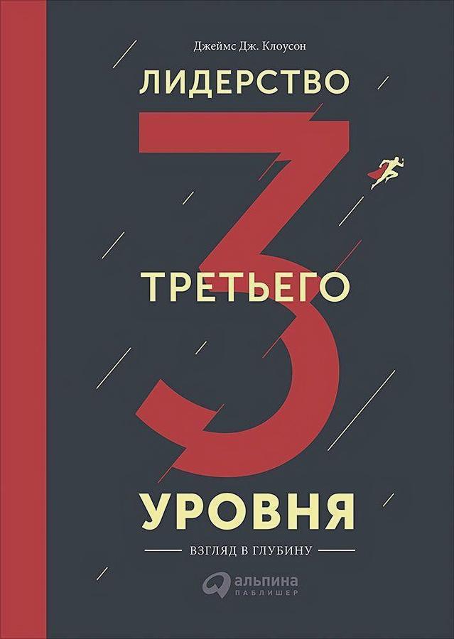 Клоусон Д. - Лидерство третьего уровня обложка книги
