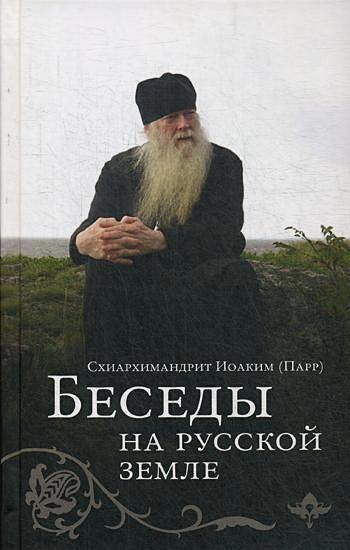Схиархимандрит Иоаким (Парр) - Беседы на русской земле обложка книги