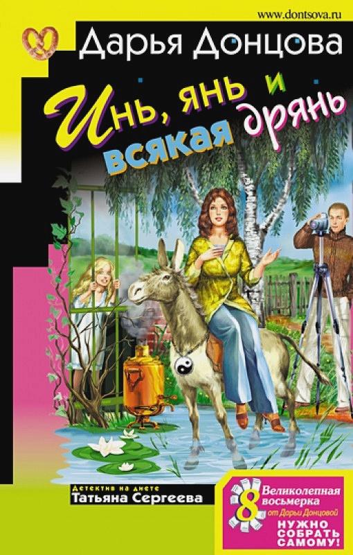Донцова Д.А. - Инь, янь и всякая дрянь обложка книги