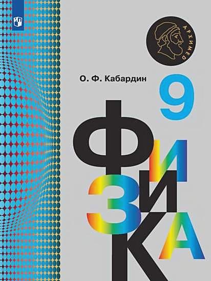 Кабардин О.Ф. - Кабардин. Физика. 9 класс. Учебник. обложка книги