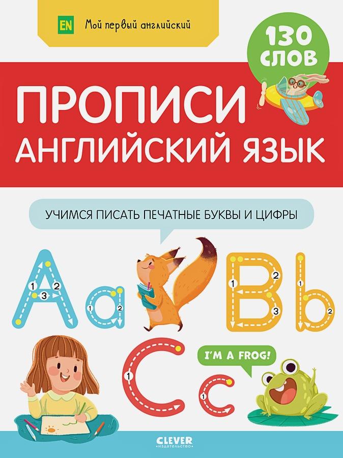 Коллектив авторов - Прописи. Английский язык. Учимся писать печатные буквы и цифры обложка книги