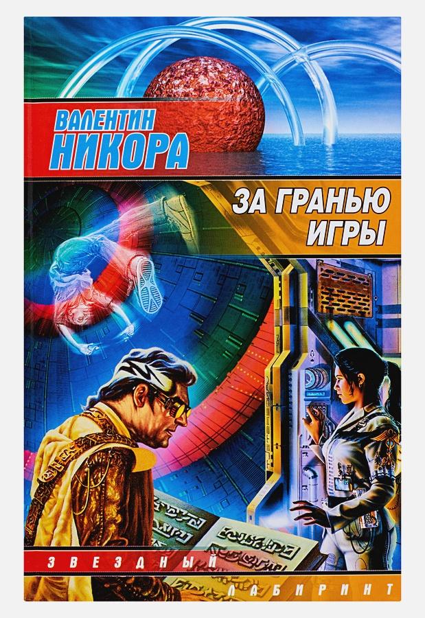 Никора Валентин - За гранью игры обложка книги