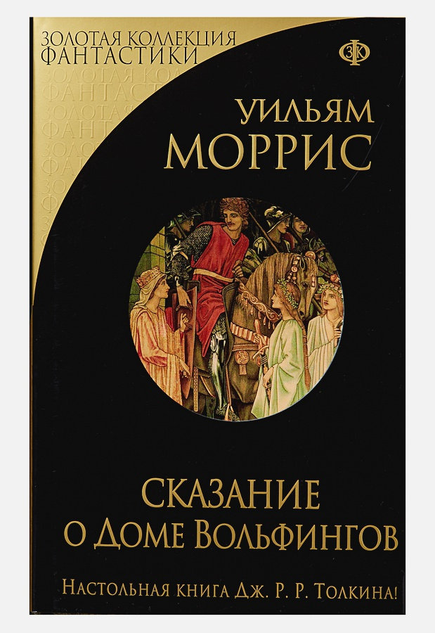 Уильям Моррис - Сказание о Доме Вольфингов обложка книги