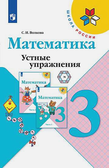 Волкова С. И. - Волкова. Математика. Устные упражнения. 3 класс /ШкР обложка книги