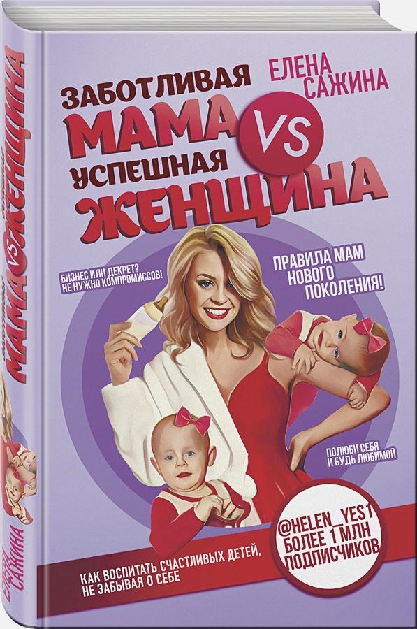 Заботливая мама VS Успешная женщина. Правила мам нового поколения Елена Сажина