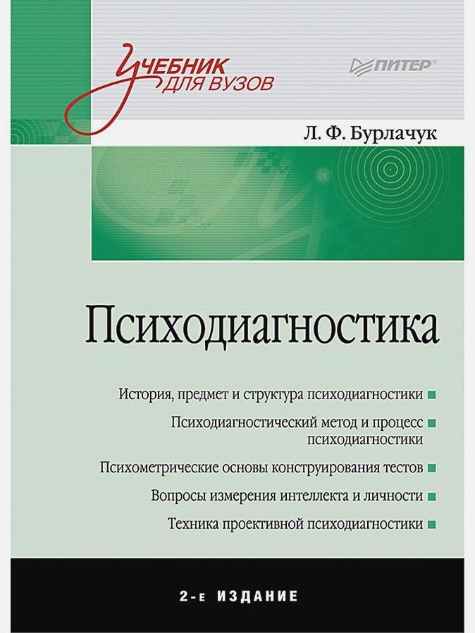Бурлачук Л Ф - Психодиагностика: Учебник для вузов. 2-е изд. переработанное и дополненное обложка книги