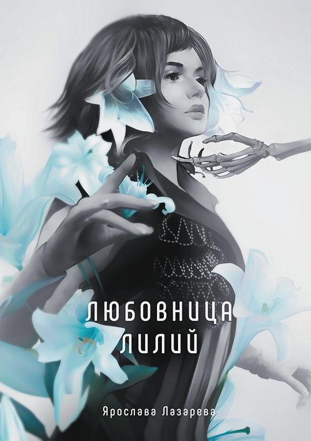 Лазарева Я. - Любовница лилий обложка книги