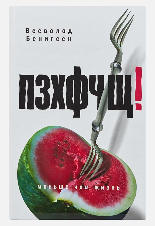 Всеволод Бенигсен - ПЗХФЧЩ! обложка книги