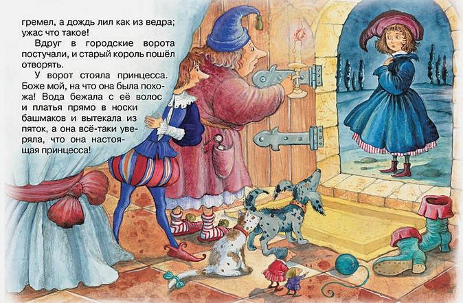 Принцесса на горошине (нов.обл.*)