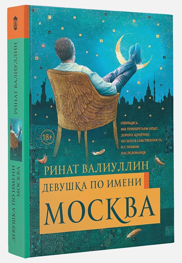 Ринат Валиуллин - Девушка по имени Москва обложка книги