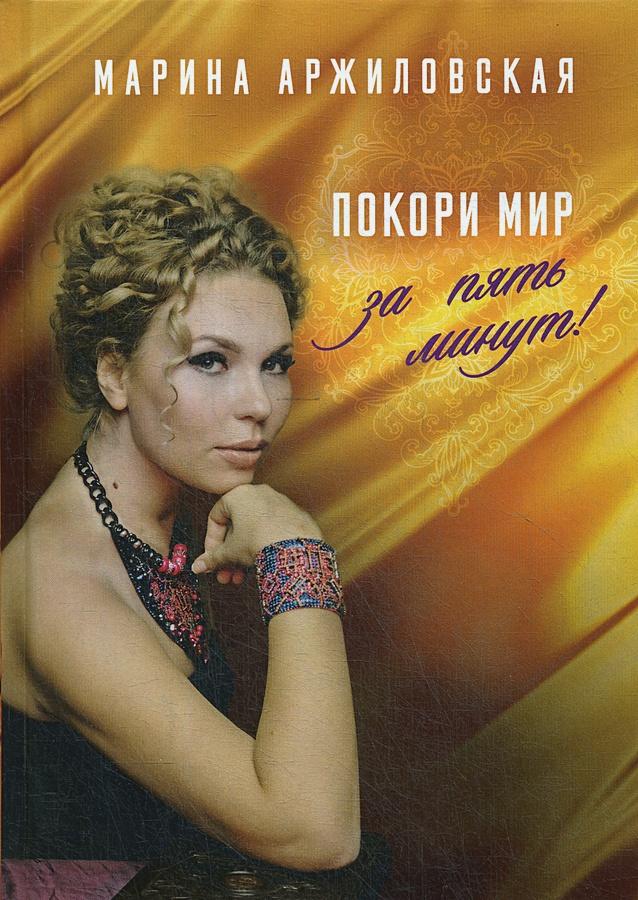 Аржиловская М. - Покори мир за пять минут! обложка книги