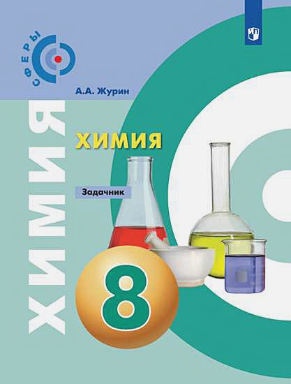Журин А.А. - Журин. Химия. Задачник. 8 класс обложка книги