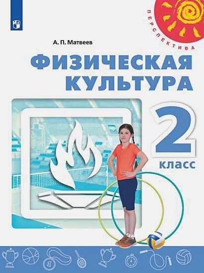 Матвеев А.П. - Матвеев. Физическая культура. 2 класс. Учебник. /Перспектива обложка книги