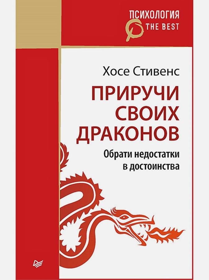 Стивенс Х - Приручи своих драконов (покет) Обрати недостатки в достоинства обложка книги