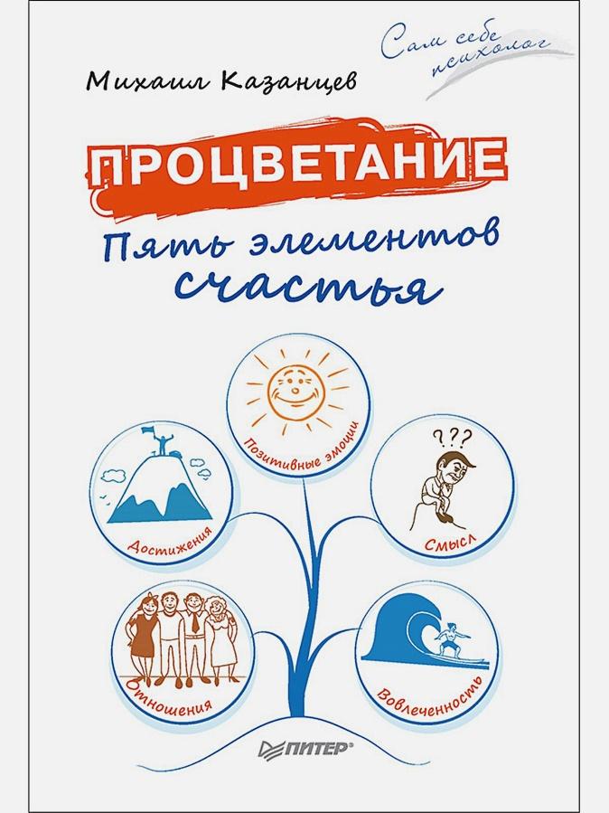 Казанцев М Ю - Процветание. Пять элементов счастья обложка книги