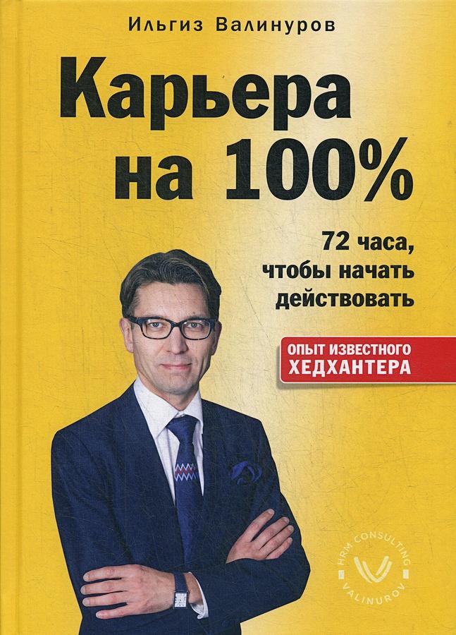 Валинуров И. - Карьера на 100% обложка книги
