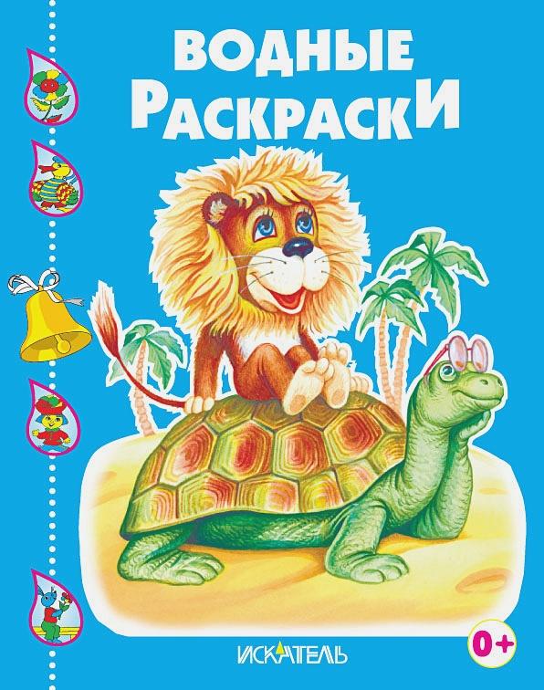 Водные раскраски - Черепашка и львенок. обложка книги
