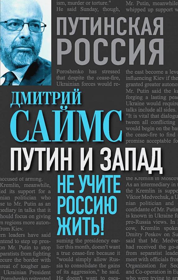 Дмитрий Саймс - Путин и Запад. Не учите Россию жить! обложка книги