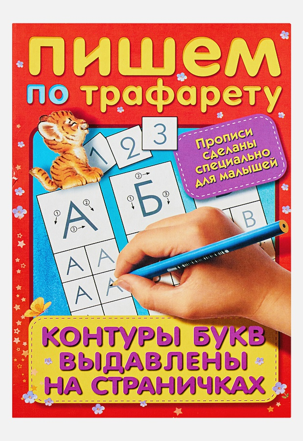 Беляковска-Исмаил К - Пишем по трафарету обложка книги