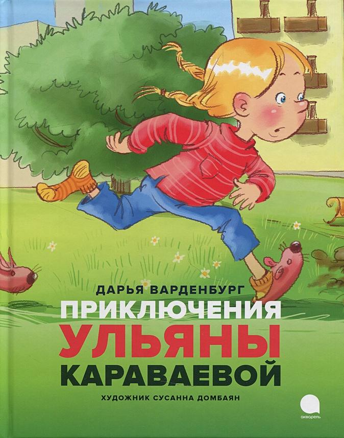 Ванденбург Д. - Приключения Ульяны Караваевой обложка книги