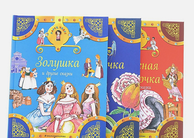 Красавица и Чудовище. Золушка. Красная Шапочка (комплект из трех книг)