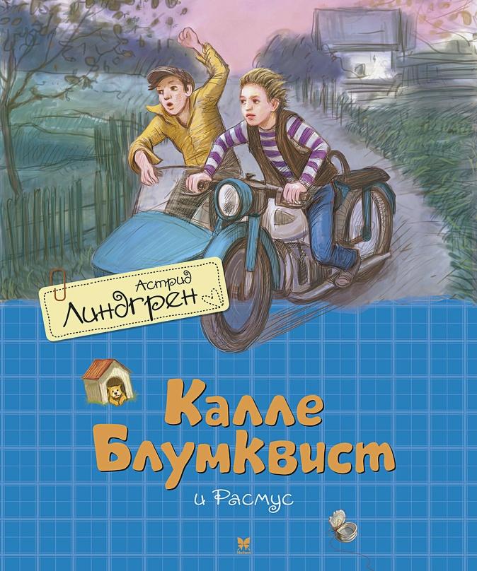 Линдгрен А. - Калле Блумквист и Расмус (перевод Брауде) обложка книги