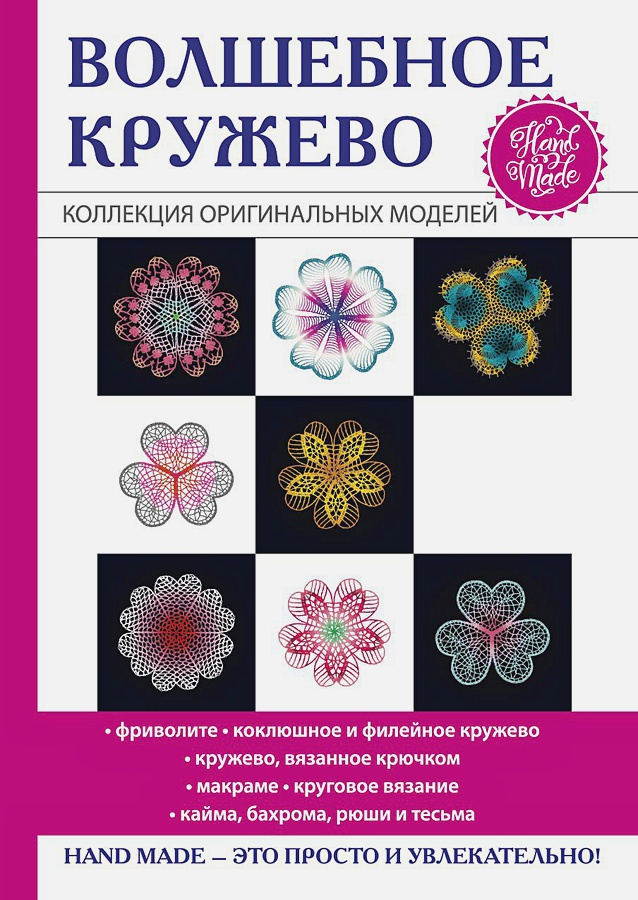 Спицына А. - Волшебное кружево обложка книги