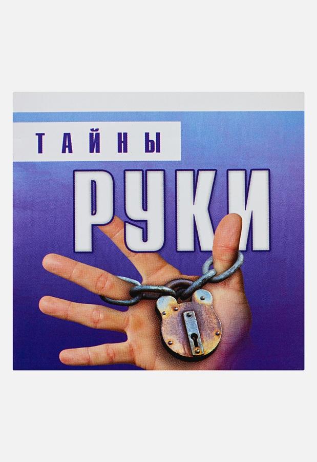 Благовещенский Г. - Тайны руки обложка книги