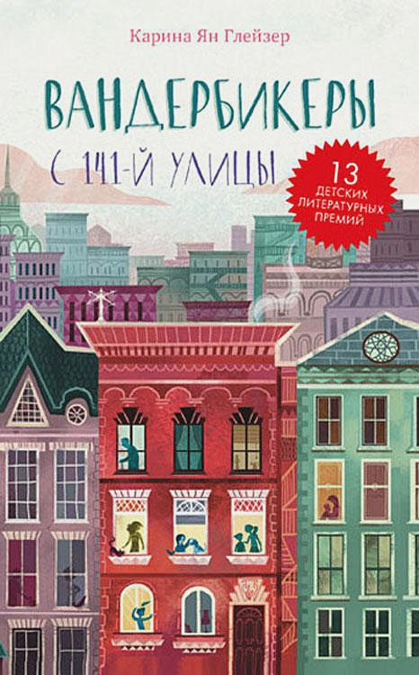 Карина Ян Глейзер - Вандербикеры с 141-й улицы обложка книги