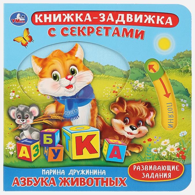 М.Дружинина - Азбука животных обложка книги